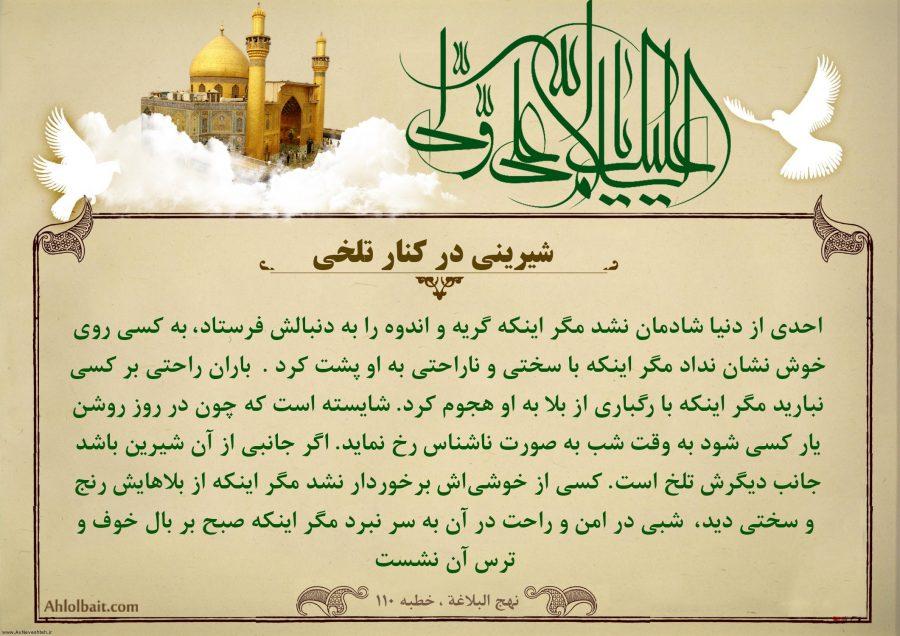 Photo of عکس نوشته سخنان گهربار حضرت علی (ع) + متن سخنان