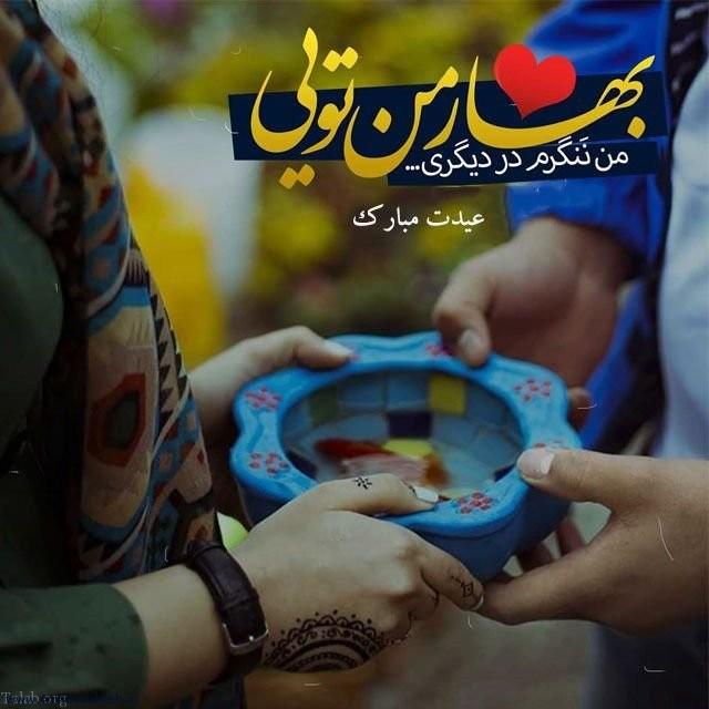 عکس نوشته عید نوروز برای تبریک عید نوروز 99 و سال جدید + متن