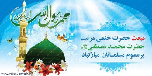 عکس نوشته مبعث حضرت رسول - عکس پروفایل عید مبعث مبارک