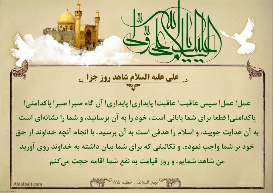 عکس نوشته هایی از سخنان امام علی + متن سخنان حضرت علی