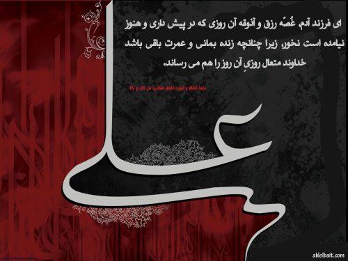 عکس نوشته های احادیث حضرت علی (ع) + متن احادیث