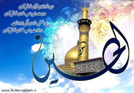 عکس نوشته ولادت امام حسین برای پروفایل + متن تبریک ولادت