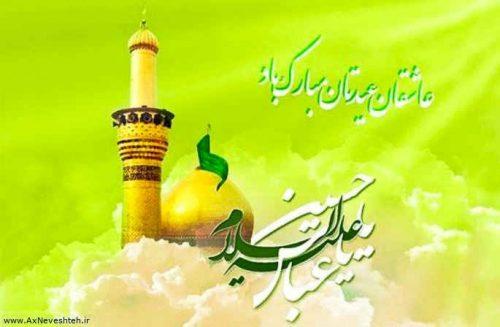 عکس نوشته پاسدار برای تبریک روز پاسدار و روز جانباز + متن تبریک