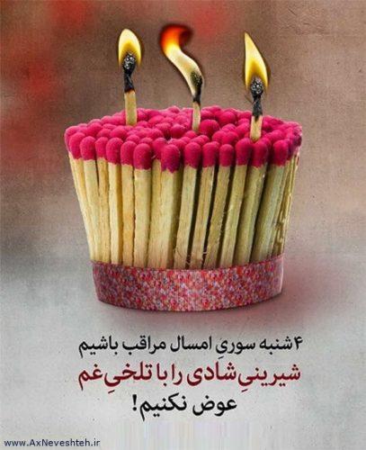 عکس نوشته چهارشنبه سوری جدید برای تبریک روز چهارشنبه سوری 98