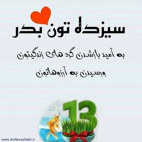 عکس و نوشته های تبریک روز سیزده بدر برای اسم های مختلف