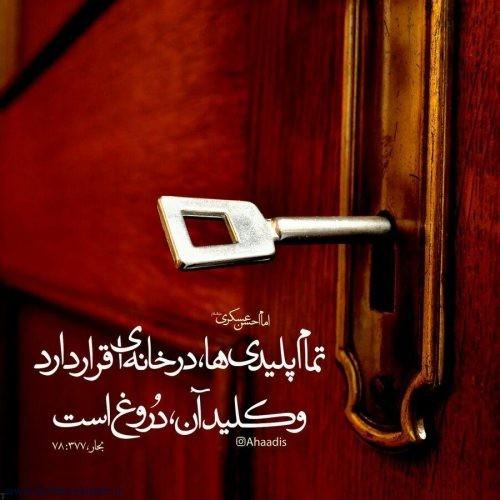 عکس پروفایل احادیث تصویری زیبا از امام سجاد (ع)