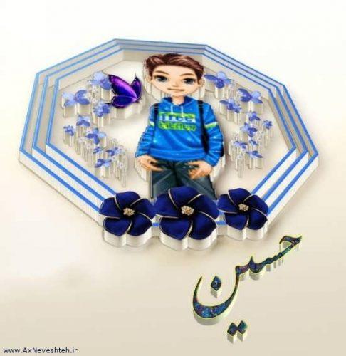 عکس پروفایل اسم حسین با طرح و نوشته های زیبا و شیک