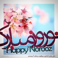 عکس پروفایل جدید عید نوروز برای تبریک عید نوروز و سال نو 99