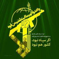 متن ادبی در مورد سپاه پاسداران انقلاب اسلامی و روز پاسدار