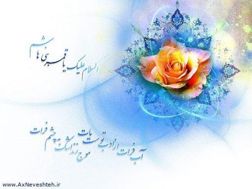 متن اس ام اس روز جانباز برای تبریک روز جانباز