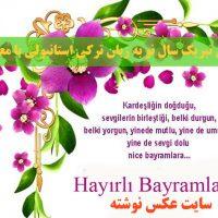متن تبریک سال نو به زبان ترکی استانبولی – جملات تبریک با معنی