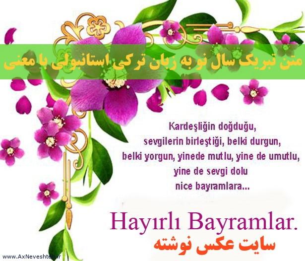 Photo of متن تبریک سال نو به زبان ترکی استانبولی – جملات تبریک با معنی