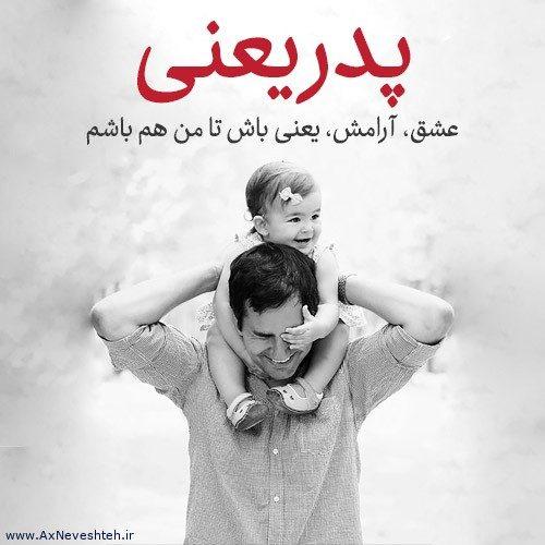 متن خفن در مورد پدر - متن کوتاه و زیبا درمورد پدر - متن بلند درباره پدر