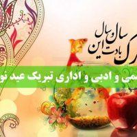 متن رسمی و ادبی و اداری تبریک عید نوروز 99
