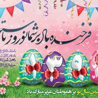 متن های اینستاگرامی تبریک عید نوروز 99 – متن نوروز مبارک در اینستاگرام