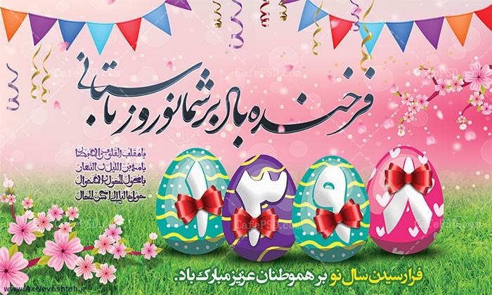 متن های اینستاگرامی تبریک عید نوروز 99 - متن نوروز مبارک در اینستاگرام