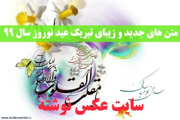 متن های جدید و زیبای عید نوروز برای تبریک عید نوروز سال 1399