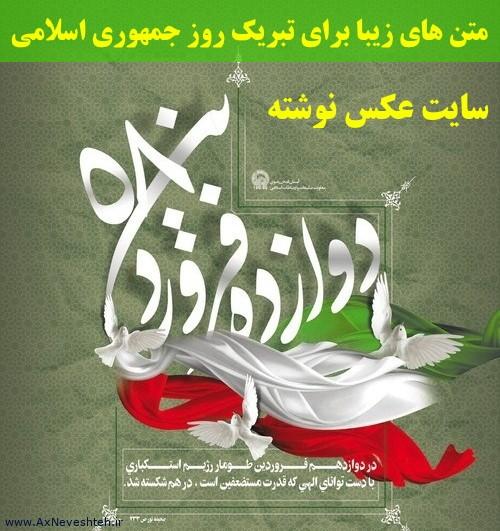 متن های زیبا برای تبریک روز جمهوری اسلامی 12 فروردین