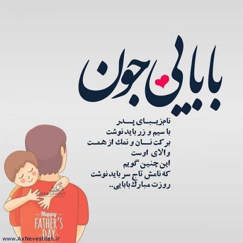 متن کوتاه عاشقانه تبریک تولد پدر - متن تبریک به مناسبت روز پدر