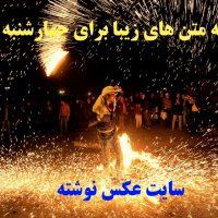 انشا چهارشنبه سوری کوتاه – انشا در مورد چهارشنبه سوری قدیم