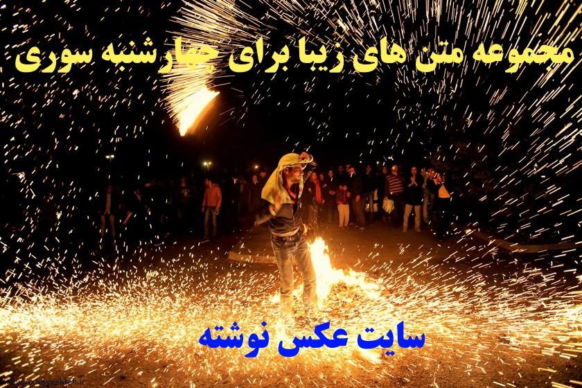 مجموعه متن های زیبا برای چهارشنبه سوری + عکس چهارشنبه سوری