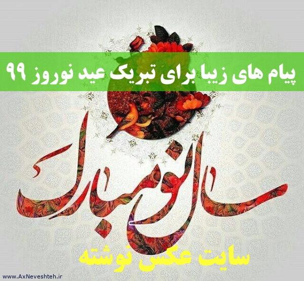 پیام های زیبا برای تبریک عید نوروز 99 و تبریک سال جدید