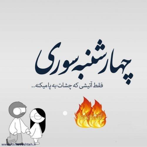 عکس نوشته چهارشنبه سوری بدون پدر - عکس نوشته چهارشنبه سوری غمگین