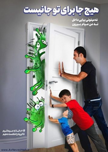 متن تبریک عید نوروز 99 در خانه بمانیم و کرونا را شکست می دهیم