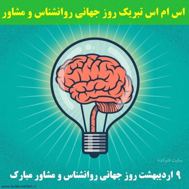 Photo of اس ام اس تبریک روز جهانی روانشناس و مشاور