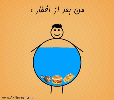 عکس ماه رمضان خنده دار