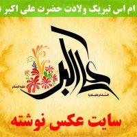 اس ام اس تبریک ولادت حضرت علی اکبر و روز جوان