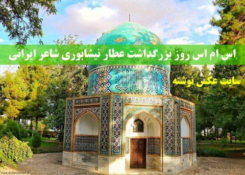 اس ام اس تبریک روز بزرگداشت عطار نیشابوری شاعر ایرانی