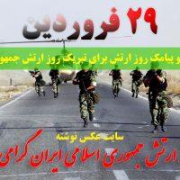 اس ام اس و پیامک روز ارتش برای تبریک روز ارتش جمهوری اسلامی