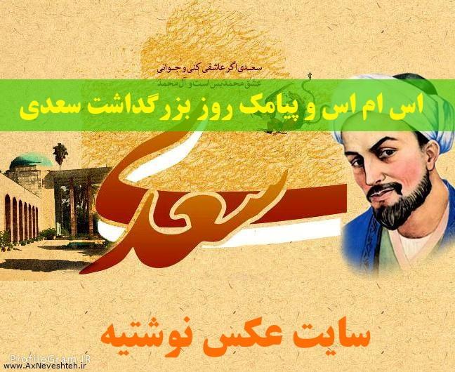 اس ام اس و پیامک روز بزرگداشت سعدی شاعر معروف ایرانی