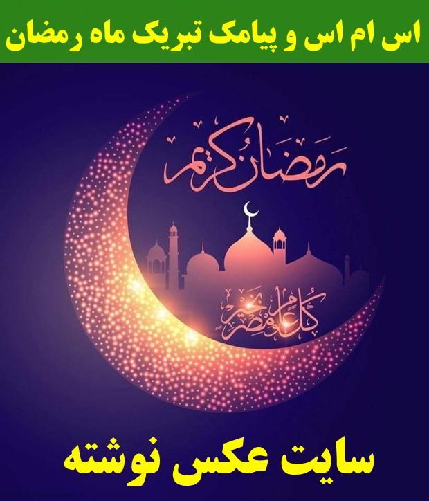 اس ام اس و پیامک ماه رمضان برای تبریک ماه رمضان در سال 99