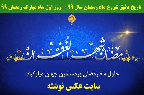 تاریخ دقیق شروع ماه رمضان سال ۹۹ - روز اول ماه مبارک رمضان 99
