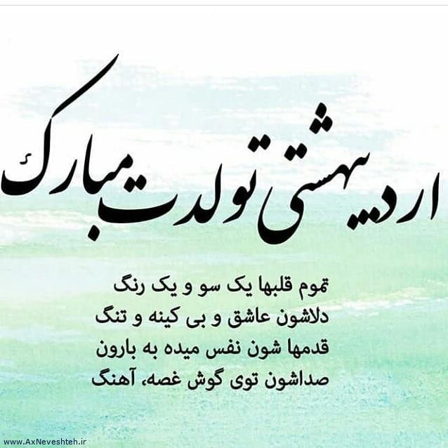 پیام عاشقانه تبریک تولد اردیبهشتی - جملات زیبای تبریک تولد اردیبهشت ماهی
