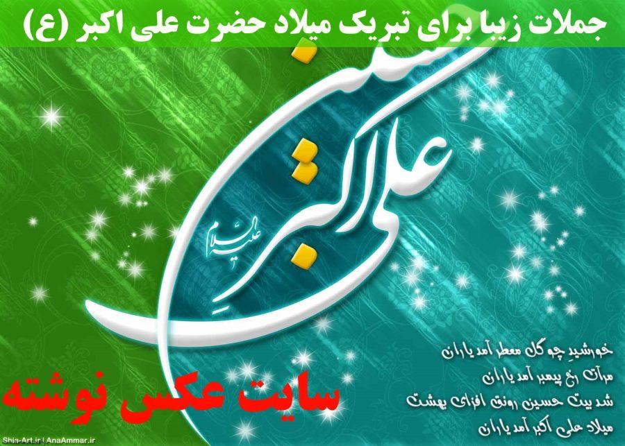 جملات زیبا برای تبریک میلاد حضرت علی اکبر (ع)