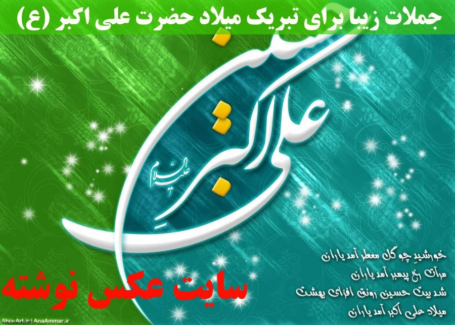 Photo of جملات زیبا برای تبریک میلاد حضرت علی اکبر (ع)