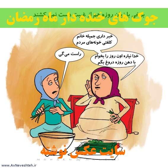 Photo of جوک های خنده دار ماه رمضان – جوک های باحال و طنز ماه رمضان