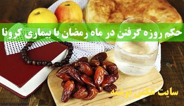 حکم روزه گرفتن در ماه رمضان با بیماری کرونا و نظر مراجع تقلید