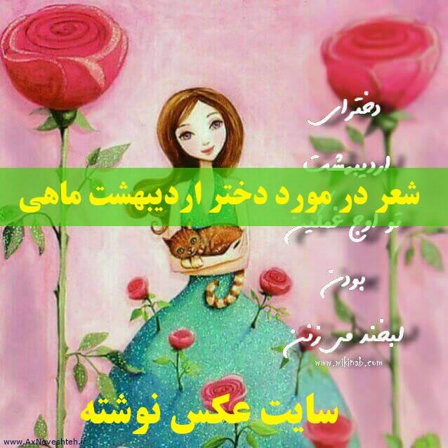 Photo of شعر در مورد دختر اردیبهشت ماهی – شعر عاشقانه دختر اردیبهشتی