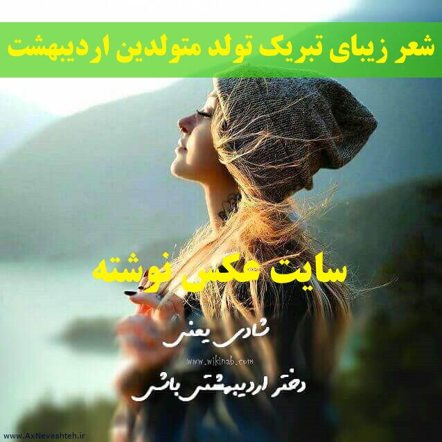 Photo of شعر زیبای تبریک تولد متولدین اردیبهشت – اشعار عاشقانه اردیبهشتی ها