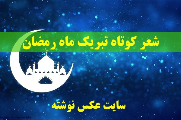 شعر کوتاه تبریک ماه رمضان - مجموعه شعرهای زیبای حلول ماه رمضان