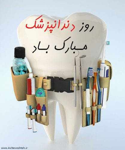 عکس نوشته تبریک روز دندانپزشک + جمله و نوشته روز دندانپزشک