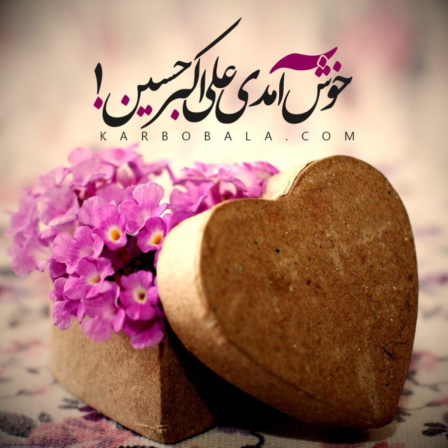عکس نوشته تبریک ولادت حضرت علی اکبر و روز جوان