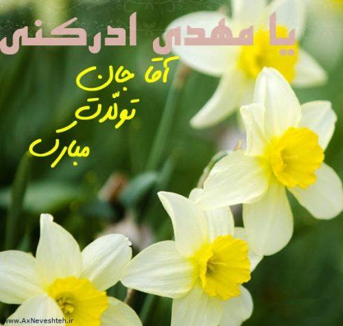 عکس نوشته زیبا تبریک ولادت امام زمان + جملات تبریک میلاد امام زمان