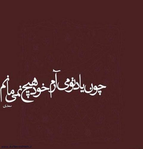 عکس نوشته زیبا و عاشقانه سعدی + متن و نوشته های عاشقانه سعدی