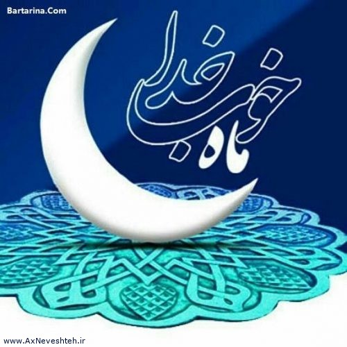 عکس نوشته ماه رمضان جدید برای تبرک ماه رمضان + متن های زیبا