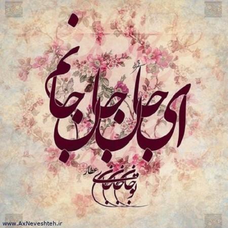 عکس نوشته های اشعار عطار نیشابوری + متن شعر عطار